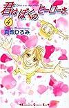 君はぼくのヒーローさ(4) (講談社コミックスキス)
