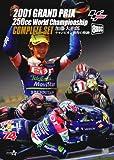 2001グランプリ 250cc世界選手権コンプリートセット 加藤大治郎チャンピオン獲得の軌跡 [DVD]