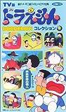 TV版 ドラえもんコレクション(8) [VHS]