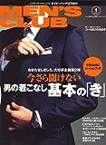 MEN'S CLUB (メンズクラブ) 2007年 01月号 [雑誌]