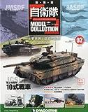 自衛隊モデルコレクション 2号 (陸上自衛隊10式戦車) [分冊百科] (メカモデル付)