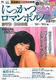 にっかつロマンポルノ DVD BOOK '80~'88年編 ()
