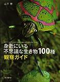 身近にいる不思議な生き物100種 観察ガイド