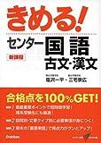 きめる!センター国語 (古文・漢文) センター試験V BOOKS (5) 新課程