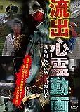 流出心霊動画~誰も知らない恐怖映像10本~ [DVD]