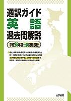 通訳ガイド 英語過去問解説〈平成26年度公表問題収録〉