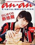 an・an (アン・アン) 2010年 9/29号 [雑誌]