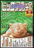 ビッグコミックオリジナル1月増刊号 2015年1月12日号 No.1213