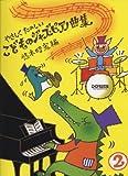 やさしくたのしい こどものジャズピアノ曲集(2) 憧れのジャズ名曲&思いがけない曲がジャズに変身!!