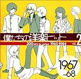 僕たちの洋楽ヒット Vol.2 1967~68