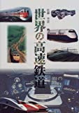 世界の高速鉄道