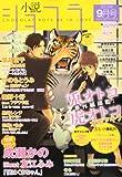 小説ショコラ 2010年 09月号 [雑誌]