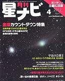 月刊 星ナビ 2012年 04月号 [雑誌]