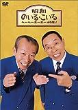昭和のいる・こいる ヘーヘーホーホー40年! [DVD]