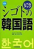 レベルアップ シゴトの韓国語