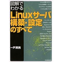 �}���ł킩�� Linux�T�[�o�\�z�E�ݒ�̂��ׂ�