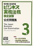 ビジネス実務法務検定試験3級公式問題集〈2016年度版〉