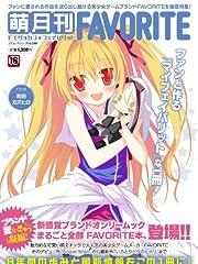 萌月刊FAVORITE (コアムックシリーズ 599)