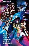 死神はささやく ちゃおホラーコミックス (フラワーコミックス)