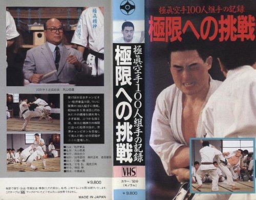 極限への挑戦 100人組手 [VHS]