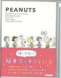 日本ホールマーク 簡単すっきり家計簿 PEANUTS スヌーピー  A5 日付なしタイプ