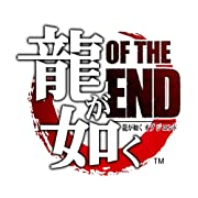 龍が如く OF THE END