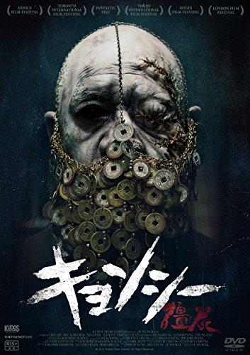 キョンシー [DVD]