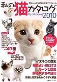 私の猫カタログ 2010 (双葉社スーパームック)