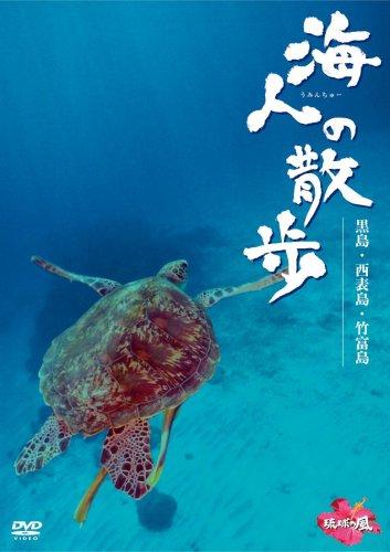 海人の散歩 黒島・西表島・竹富島 [DVD]