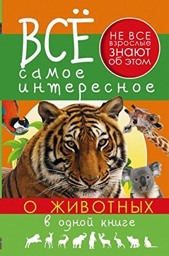 vse-samoe-interesnoe-o-zhivotnykh-v-odnoi-knige-in-russian