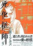 死化粧師 5 (Feelコミックス) (Feelコミックス)