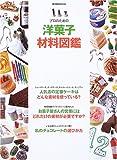 プロのための洋菓子材料図鑑—菓子づくりの「幅」を広げる製菓材料1200