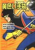 黄色い手袋X / 川内 康範 のシリーズ情報を見る