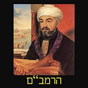 Rambam Lecture