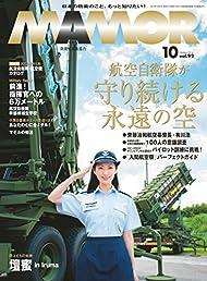MAMOR(マモル) 2014 年 10 月号 [雑誌] (MAMOR)