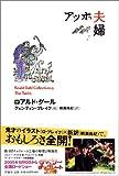 ���å����� (�?��ɡ������륳�쥯����� 9)  ������ƥ��� �֥쥤��, Roald Dahl, Quentin Blake, ���� ���� (ɾ����)