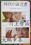 時代の証言者〈3〉大きなヒーロー―川上哲治&大鵬幸喜 (読売ぶっくれっと)