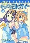 ゆびさきミルクティー 第3巻 2004年06月29日発売