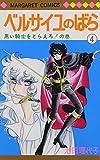 ベルサイユのばら (4) (マーガレット・コミックス (124))