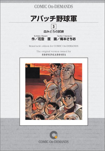 アパッチ野球軍(3) オンデマンド版 [コミック] (HIT COMICS)
