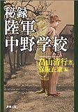 No.833 国と国民の捨て石になる覚悟 〜 陸軍中野学校