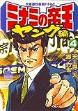 ミナミの帝王ヤング編 4 (ニチブンコミックス)