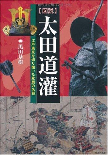 図説 太田道潅―江戸東京を切り開いた悲劇の名将