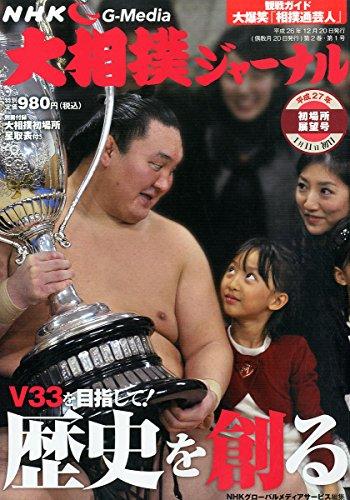 NHK大相撲ジャーナル 2015年 02月号 [雑誌]