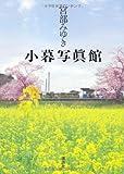 小暮写眞館 (100周年書き下ろし)