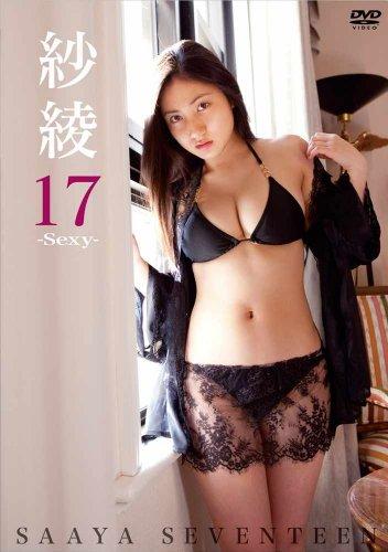 紗綾17 -Sexy- [DVD]