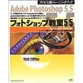 Adobe Photoshop5.5 フォトショップ教室5.5 (アドビ公認トレーニングブック)