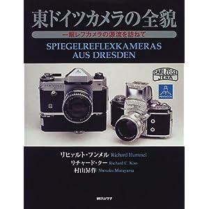 東ドイツカメラの全貌—一眼レフカメラの源流を訪ねて