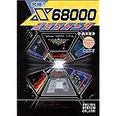 究極!! X68000エミュレータ