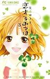 恋するみつば 3 (少コミフラワーコミックス)